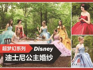 【超夢幻】迪士尼联名公主婚纱,美到让人刻有想结婚的冲动啊!
