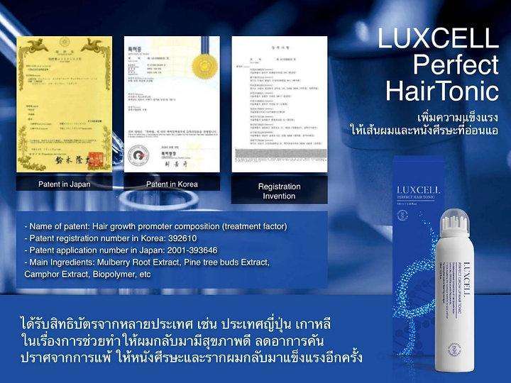 Hair Tonic_๒๐๐๕๒๐_0001.jpg