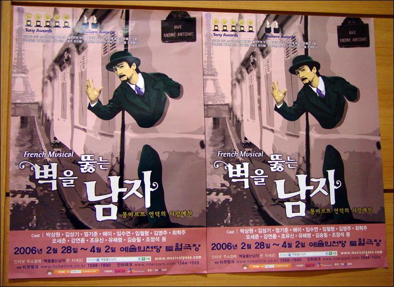 Corée 2006