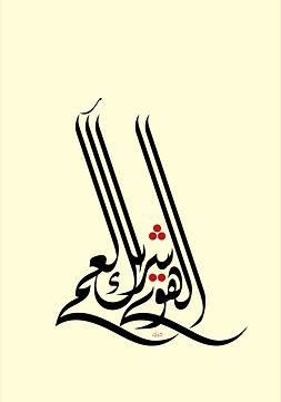 الهوى شريك العمى - Bias is a partner wit