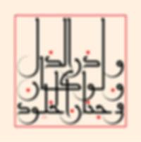 وذر الذل ولو كان في جنان الخلود Discard