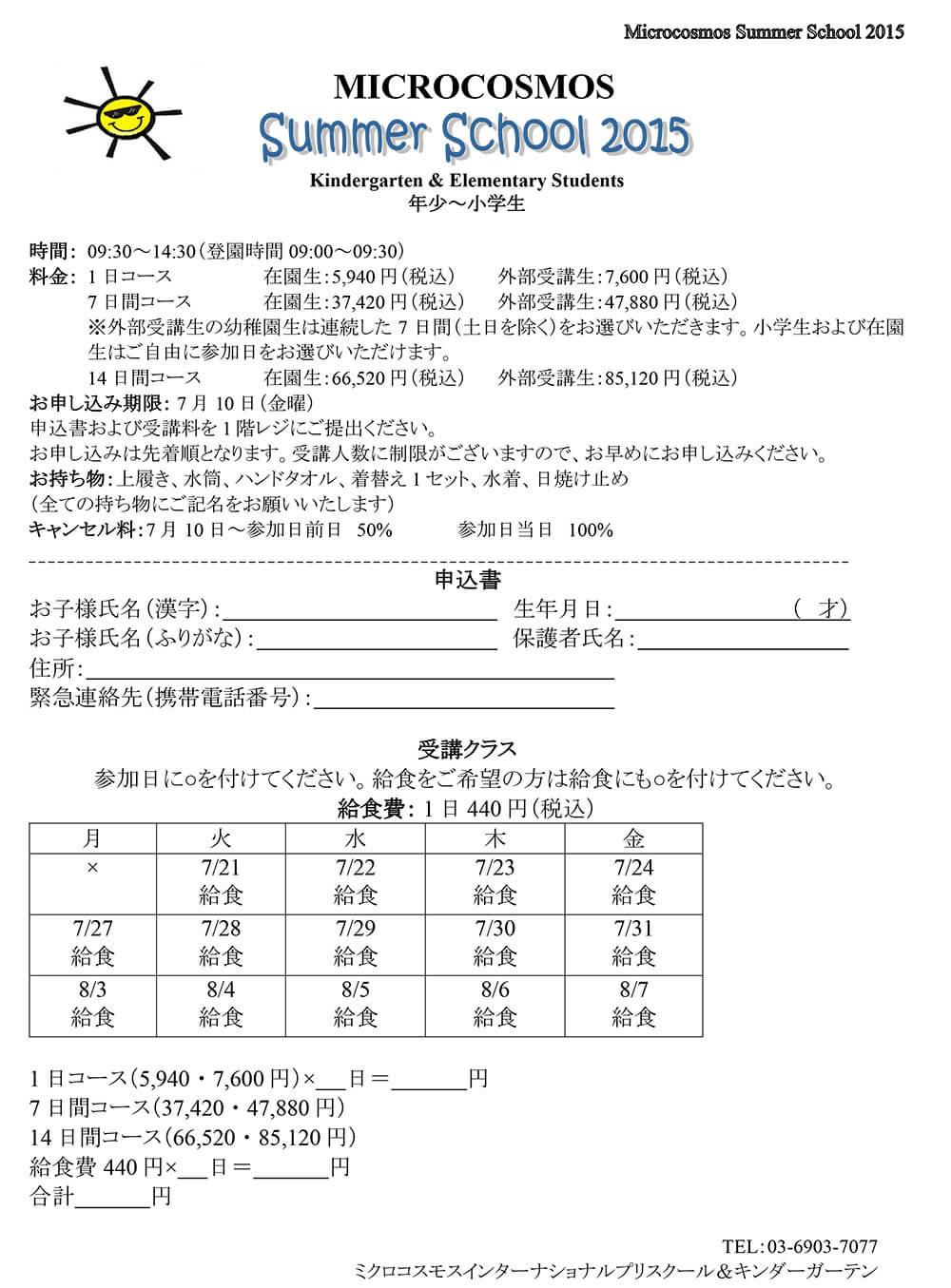 サマースクール申込書をダウンロード
