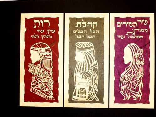 Five Scroll Set - סט חמש מגילות- Ruth , song of songs, Ecclesiastes