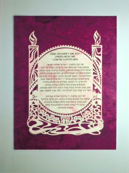 Shabbat candle blessing- ברכת נרות שבת marble paper cutout on dark pink background