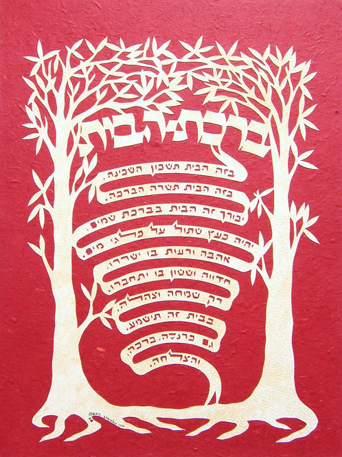 Home Blessing- Trees - ברכת הבית- עצים