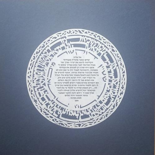 Doctor's Prayer- תפילת הרופא- light marble paper on dark blue background
