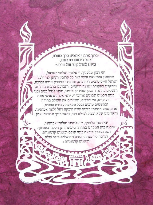 Shabbat candle blessing- ברכת נרות שבת