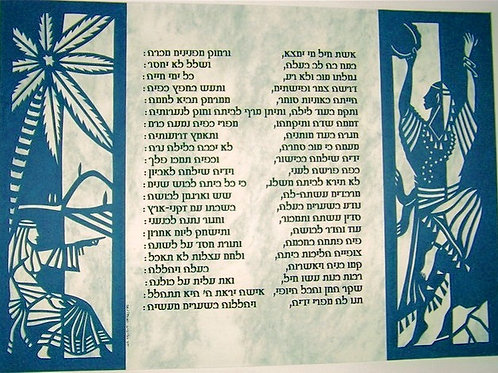 a printed woman of valor song on marble paper, and 2 cutouts on both sides of biblical Deborah and Miriam on dark blue paper