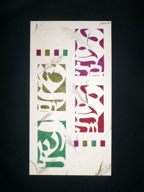 4 wedding words- love, bonding, friendship, peace cutout with spring colors