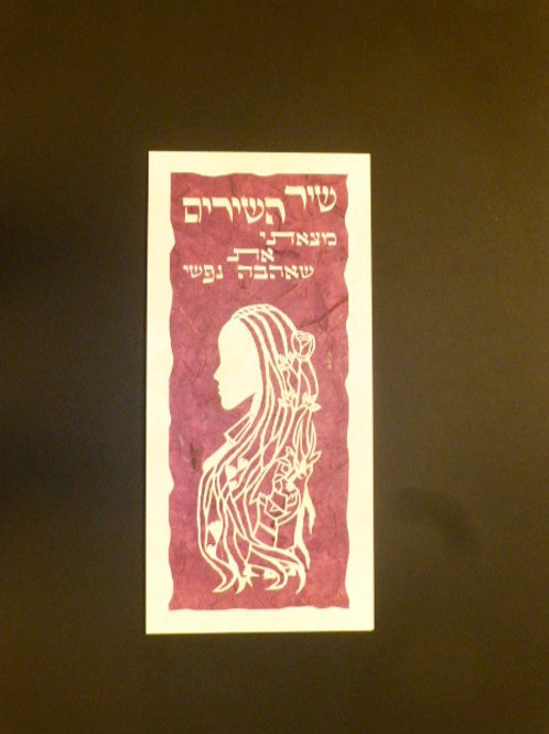 song of songs- שיר השירים- papercutting black background
