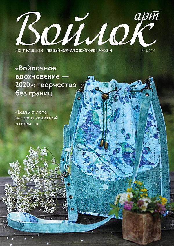 cover 1-21 - 0.jpg