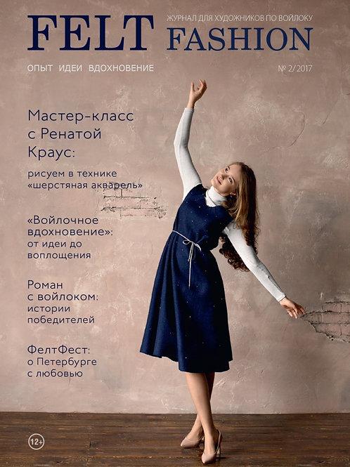 журнал FELT FASHION 1/2017