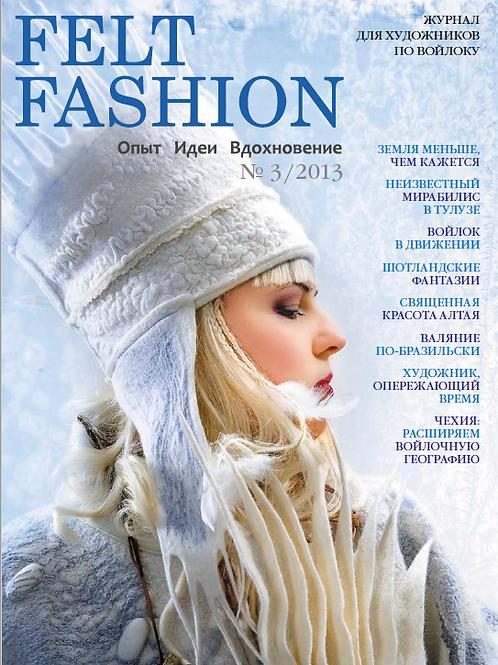 журнал FELT FASHION 3/2013