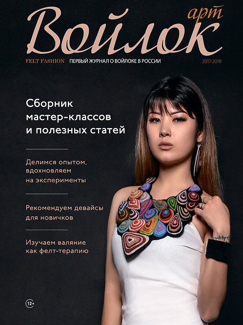 СБОРНИК мастер-классов  журнала АРТ-Войлок