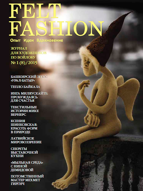 журнал FELT FASHION 1/2015