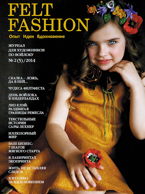 Felt Fashion 2/2014