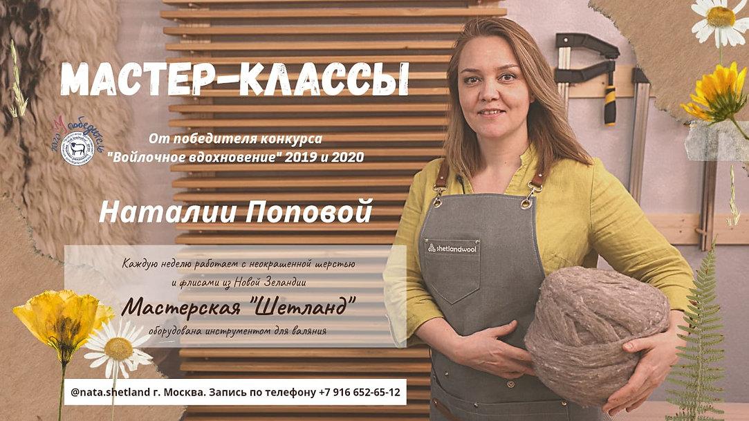 макет на сайт Наталии Поповой.jpeg