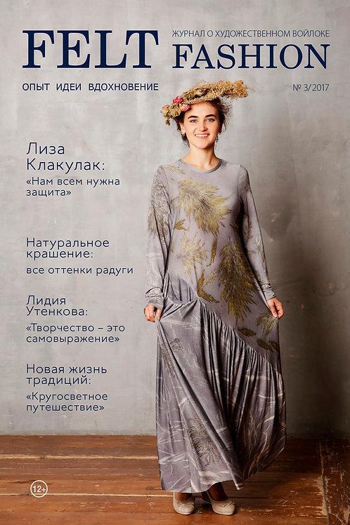 журнал FELT FASHION 3/2017