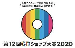 書類用 12回CDショップ大賞ロゴ四角タイプ.jpg