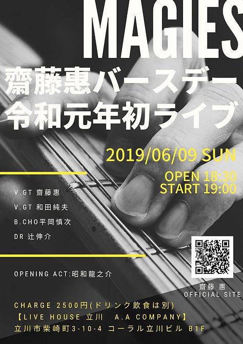20190609_齋藤惠LIVE.jpg
