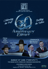 BYJHS Celebratory Anniversary 60th Dinner! Report