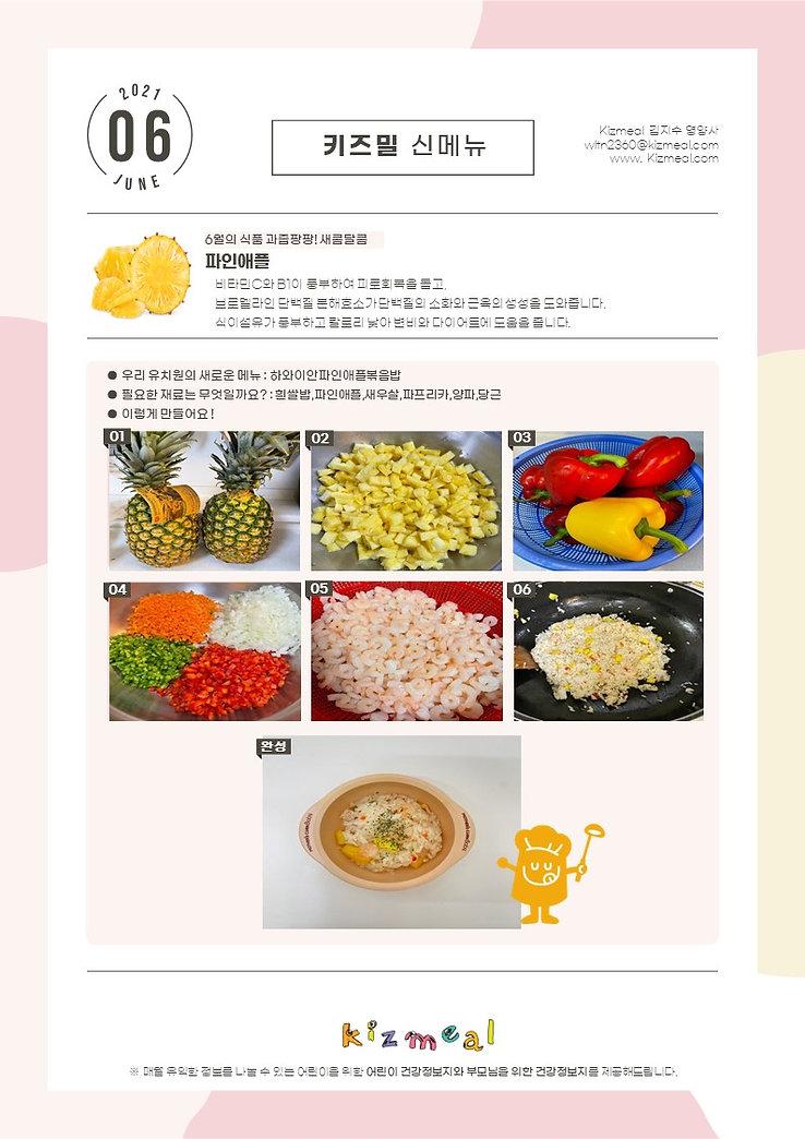 키즈밀신메뉴 _하와이안파인애플볶음밥 (1).jpg