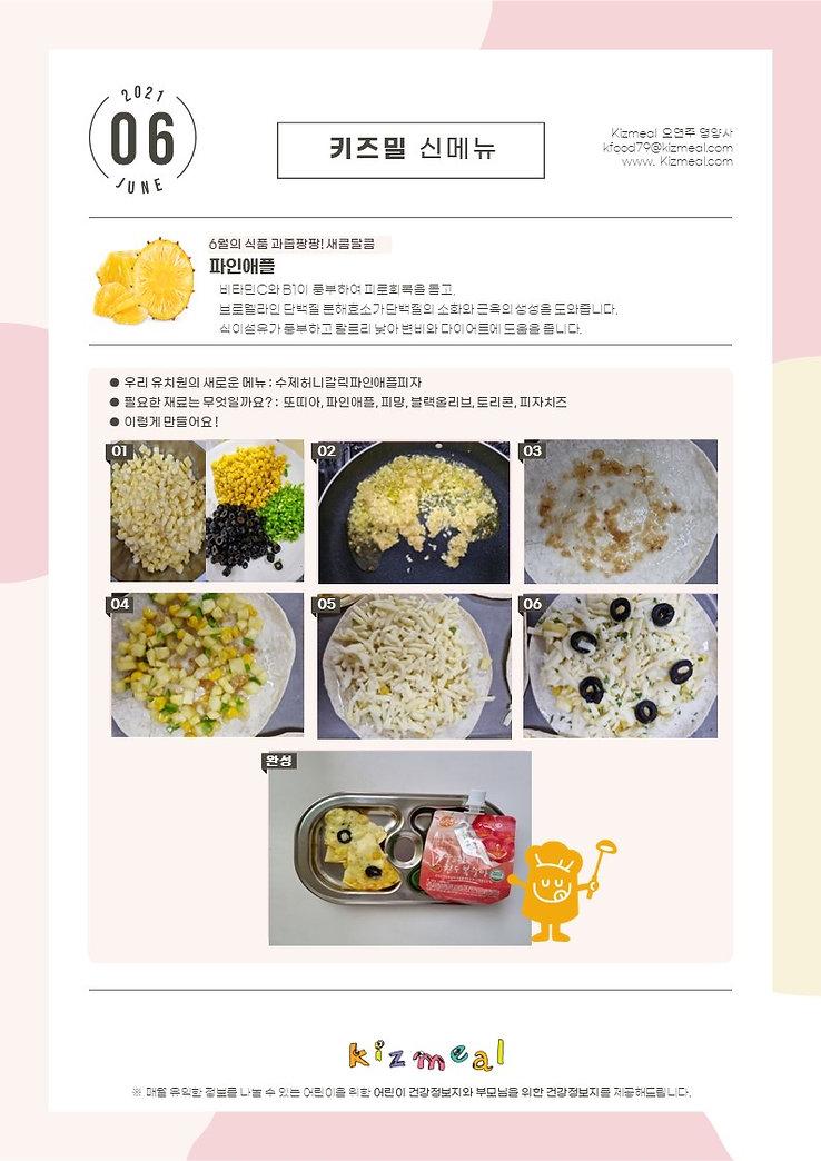 4.로티스 6월 신메뉴-허니갈릭파인애플피자.jpg