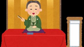 The Art of Rakugo