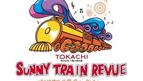 Iwamizawa SUNNY TRAIN REVUE 2018