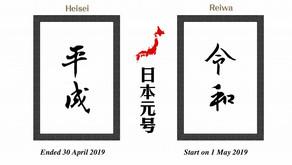 Heisei Era comes to an end