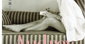 Audrey Hepburn Photo Exhibition