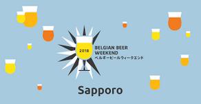 Sapporo Belgian Beer Weekend 2018