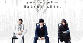"""New """"Death Note"""" Film Disappoints"""