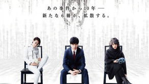 "New ""Death Note"" Film Disappoints"