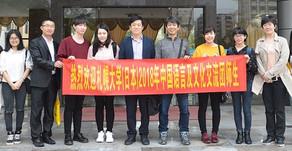SU students visit Huizhou, China