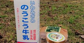 Iwamizawa Agricultural High School