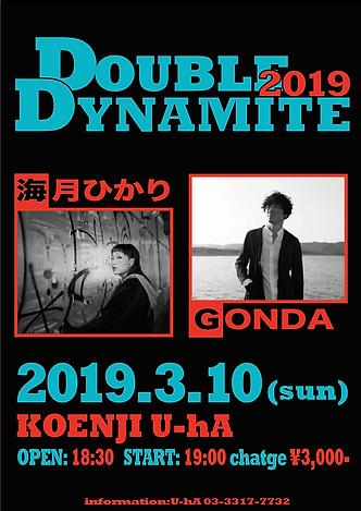 gondaumizuki_2019.png