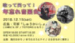 チラシ12015.jpg