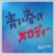aoiharu_shop.png