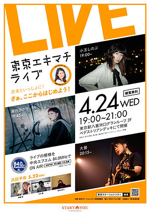 pr_poster_ekimachi_live0415.jpg