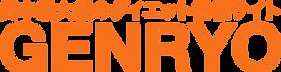 logo_genryo_text.png
