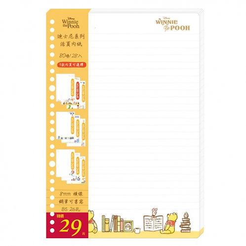 B5(26孔)活頁紙_小熊維尼