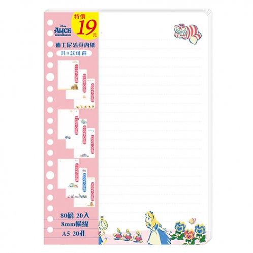 A5(20孔)活頁紙_Alice