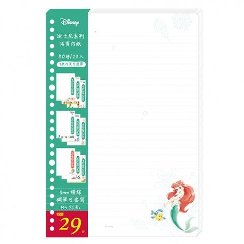 B5(26孔)活頁紙_美人魚