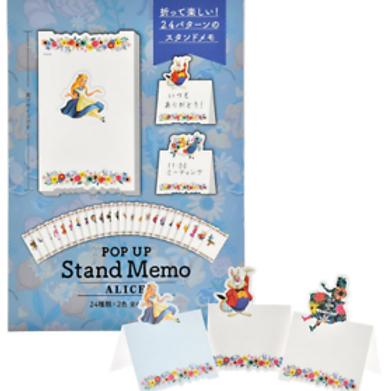 Stand Memo_Alice