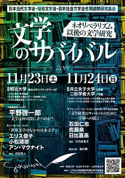 IRC2019_bungaku_survival.jpg