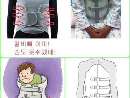 척추압박골절, 보조기의 선택은?