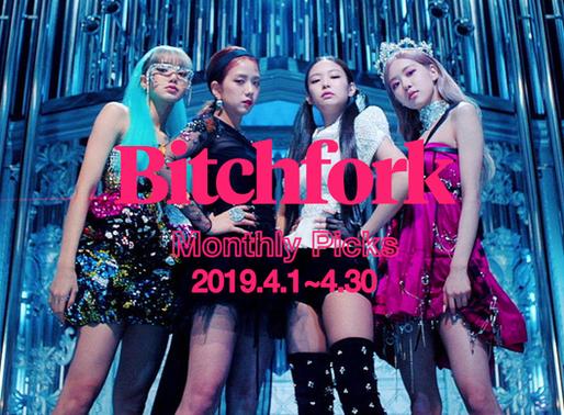 BITCHFORK 이달의 앨범 ('19년 4월)