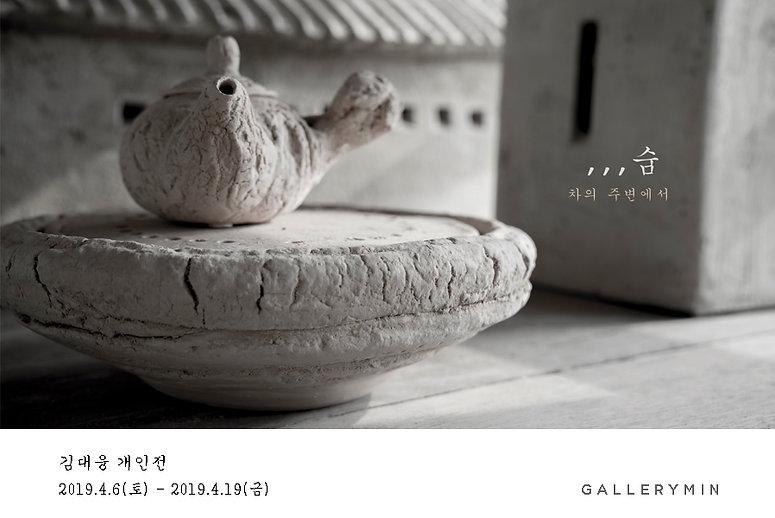 190306 김대웅(한글홈피).JPG