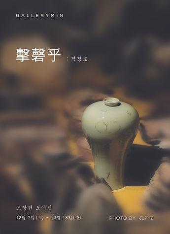 191206 조장현(웹홍보용).jpg